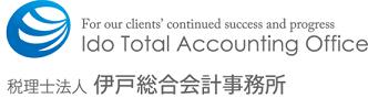 税理士法人 伊戸総合会計事務所 | 大阪府 | 相続税 |